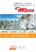 クラウド型工事管理サービス『ConMana』