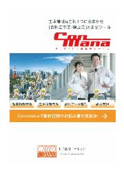 クラウド型工事管理サービス『ConMana』 表紙画像