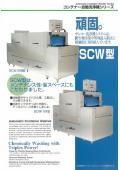 コンテナー自動洗浄機『SCW型』