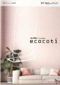 全館空調換気システム『エココチ』