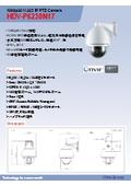 H.265対応 ドーム型PTZカメラ『HDV-P6230N17』 表紙画像