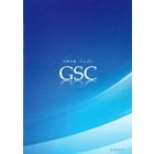 株式会社GSC 会社案内 表紙画像
