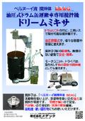 油圧式ドラム缶運搬車専用撹拌機 ドリームミキサ【デモ機レンタル】 表紙画像