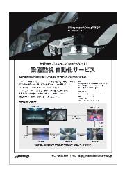 株式会社Liberaware/設備点検用小型ドローン『IBIS』 表紙画像