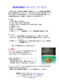 複合微生物製剤『オッペンハイマー・フォーミュラ』 カタログ