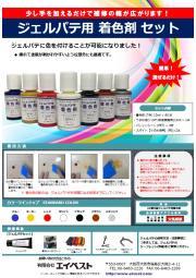UV硬化型ジェルパテ用 着色剤セットのカタログ 表紙画像