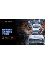 【ホワイトペーパー】自動車産業の省エネ技術と予知保全 表紙画像