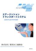 【カタログ】エアークッショントランスポートシステム 表紙画像