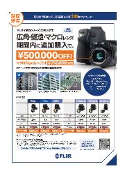 『FLIR T600シリーズ 追加レンズ半額キャンペーン』 表紙画像