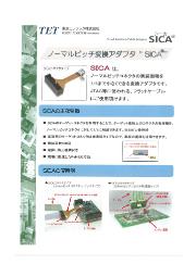 ノーマルピッチ変換アダプタ『SICAシリーズ』 表紙画像