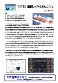 船舶用レーダー波浪検出システム『WAVEX』 表紙画像