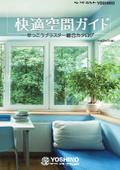 せっこうプラスター総合カタログ『快適空間ガイド』