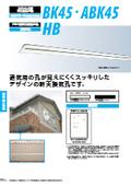 軒天換気金物『BK45・ABK45・HB』 表紙画像