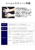 シームレスクリーン手袋 表紙画像
