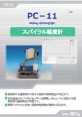 スパイラル粘度計 PC-11