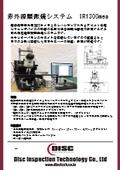 赤外線顕微鏡システム