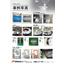 【資料】溶射 事例写真 表紙画像