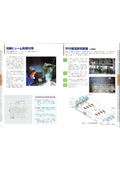 溶接・防塵・ヒューム対策 表紙画像