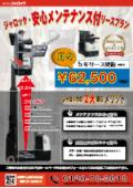 【安心メンテナンスリースプラン】高層ピッキングマシーン『ハイピックランナー』 表紙画像