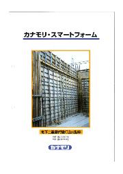 【地下壁防水工法】カナモリ・スマートフォーム 表紙画像