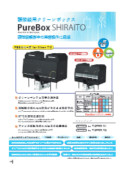 『PureBox SHIRAITO(Nikon Ti2 1deck用・ 2deck用)』カタログ 表紙画像