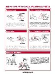 東日クリック式トルクレンチの正しい使い方 表紙画像