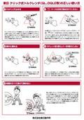 【大型ポスター】東日クリック式トルクレンチの正しい使い方