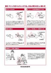 【大型ポスター】東日クリック式トルクレンチの正しい使い方 表紙画像