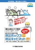 地震自動オープン錠付き 鍵キャビネット 表紙画像