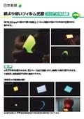 紙より薄い有機EL『iOLEDフィルム光源』(開発品) 表紙画像