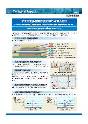 【資料】暴露10年後の鉄筋腐食と防錆成分の分析レポート 表紙画像