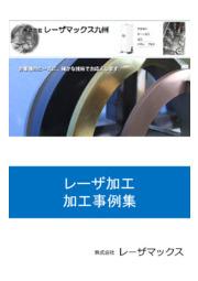 レーザマックス九州 加工事例集 表紙画像