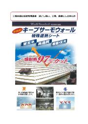 特殊遮熱シート『キープサーモウォール』 表紙画像