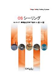 OSシーリング 耐震準構造化天井下地 SSタイプOJ型 表紙画像