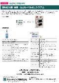 【レンタル】遠隔監視型 騒音・振動レベル計測システム 製品カタログ