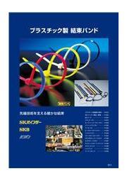 プラスチック製結束バンド製品カタログ (エスケイ工機) 表紙画像