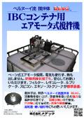 IBCコンテナ用エアモータ遠心式撹拌機【デモ機レンタル】 表紙画像
