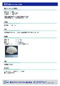 硫安(硫酸アンモニウム)『RA-20.5』 表紙画像