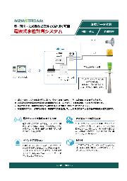 【環境IoT事例】電波式水位計測システム(NETIS登録商品:電波式水位レベル計) 製品カタログ 表紙画像