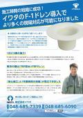 【導入事例】FRP防水の安心施工と作業時間の短縮 表紙画像
