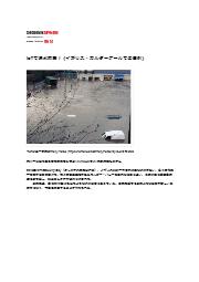 【事例集】IoTで洪⽔対策︕ (イギリス・カルダーデールでの事例) 表紙画像