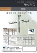 537087 木造用耐震ねじ「モックス」