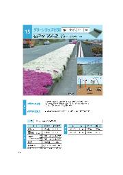 不着根防草植栽シート『グリーンラップ 1150』 表紙画像