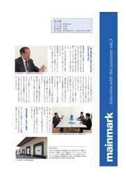 【お客様の声】Vol3.株式会社折一様(冷凍冷蔵倉庫)「テラテック(TERETEK)工法」 表紙画像