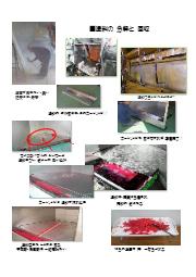 資料:塗料スラッジ回収例 表紙画像
