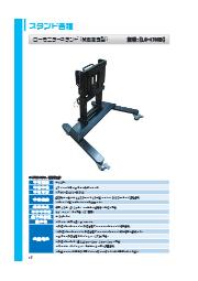 ローモニタースタンド(開脚固定型) 表紙画像