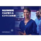 【eBook】商品情報管理PIMが変えるビジネスの未来 表紙画像