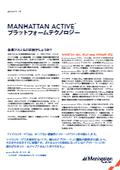 ホワイトペーパー Manhattan Active Platform Technology 表紙画像