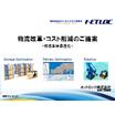 【総合カタログ】物流改革・コスト削減のご提案 表紙画像