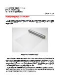 RoHS II指令対応『アキレス作業台用マットII』ニュースリリース